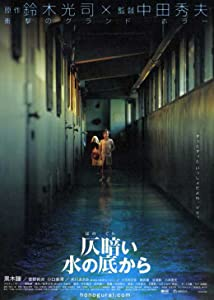 Top free downloading sites movies Honogurai mizu no soko kara [320p]