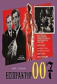 Nikos Stavridis, Despoina Stylianopoulou, Stavros Xenidis, and Panos Tzanetis in Eispraktor 007 (1966)