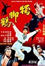 Du jiao he (1979) Poster