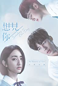Xiang jian ni (2019)