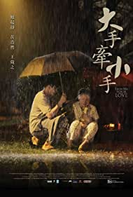 Show Me Your Love (2016)