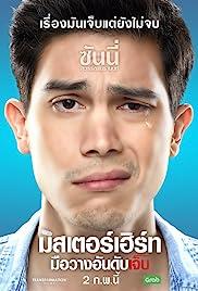 Mr. Hurt Poster