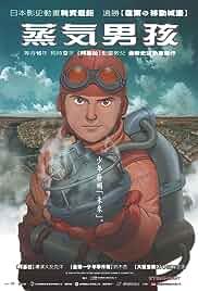 Watch Movie Steamboy (Suchîmubôi) (2004)