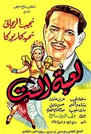 Laabet el sitt Poster