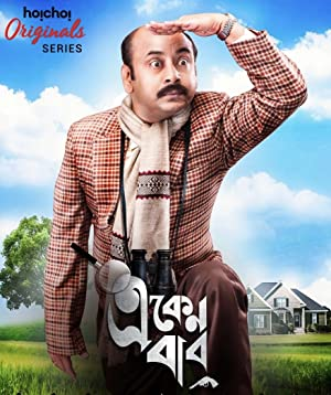 Watch Eken Babu Online