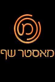 MasterChef Israel Poster