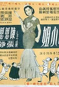 Xiang xiang pen xiao jie (1958)