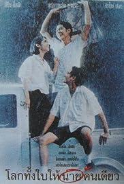 Lohk thang bai hai naai khon diao Poster