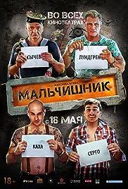 Malchishnik Poster