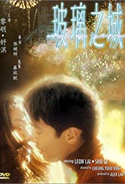 Boli zhi cheng Poster