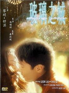 Download new movie Boli zhi cheng by Yonfan [HDRip]