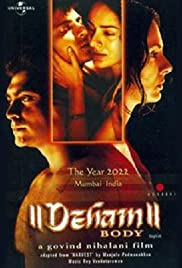 Deham(2001) Poster - Movie Forum, Cast, Reviews