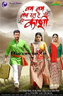 Bam Bam Bol Raha Hai Kashi (2016)