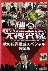Odoru daisosasen - Aki no hanzai bokumetsu special (1998)