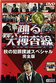 Odoru daisosasen - Aki no hanzai bokumetsu special Poster