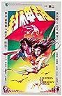 Feng shen jie (1983) Poster