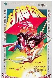Feng shen jie Poster