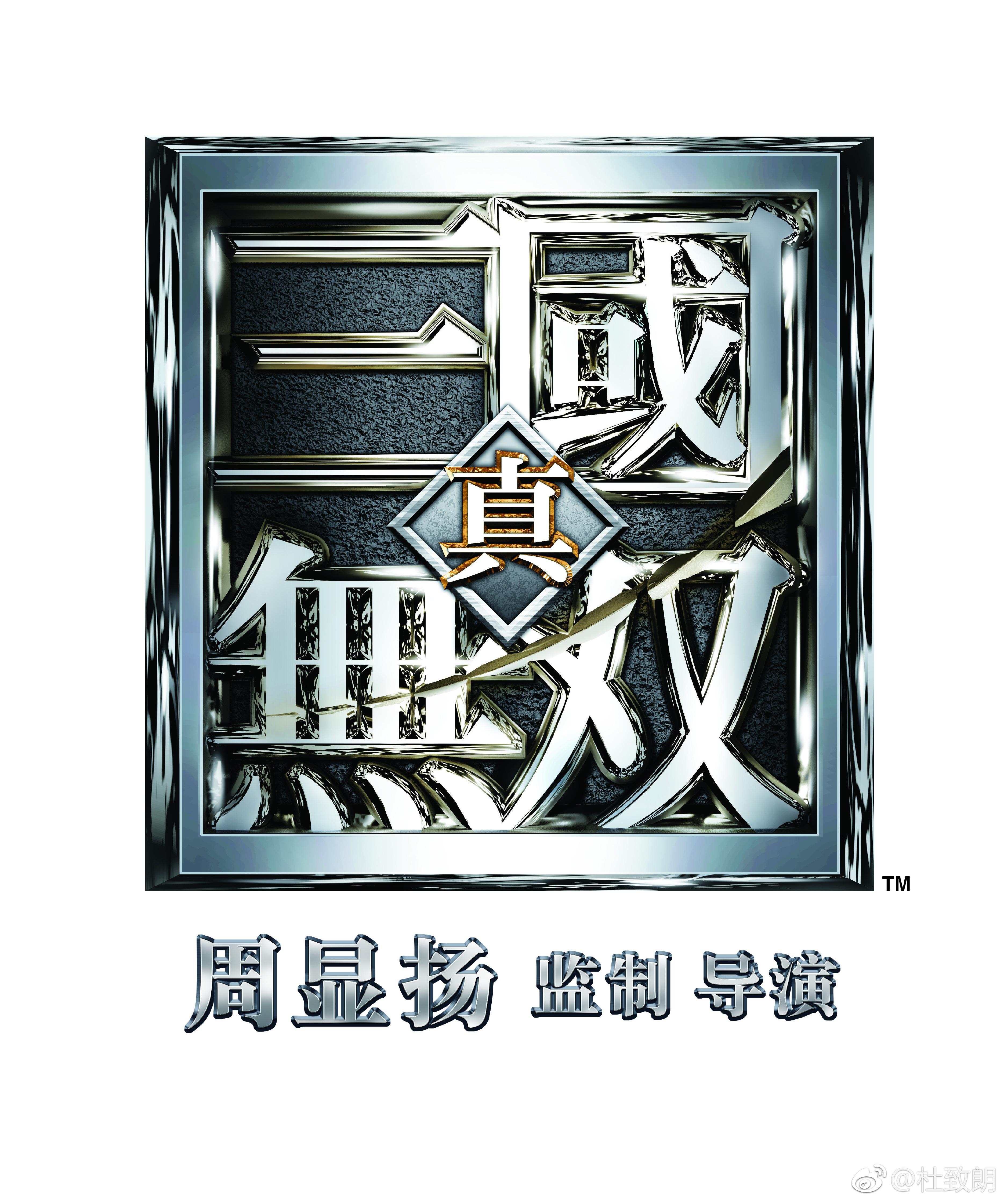 Dynasty Warriors Imdb