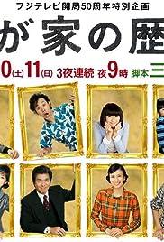 Wagaya no rekishi Poster - TV Show Forum, Cast, Reviews