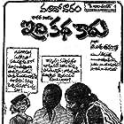 Kamal Haasan and Jayasudha in Idi Kathakaadu (1979)