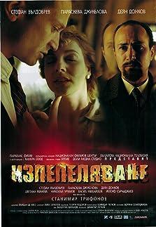 Izpepelyavane (2004)