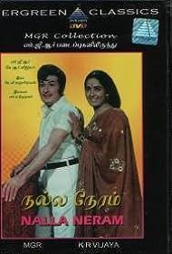 Nalla Neram (1972)