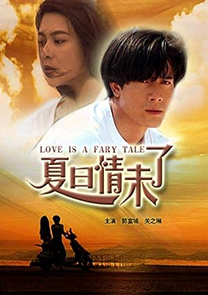 Rosamund Kwan Jia ri qing wei le Movie