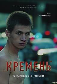 Kremen (2007)