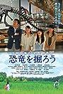 Kyôryû wo horô! (2013) Poster