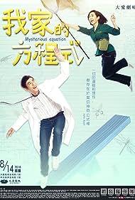 Wo jia de fang cheng shi (2016)