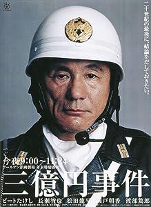 Latest full movie downloads for free San Oku En Jiken [mts]