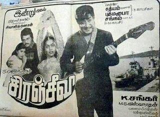 Chiranjeevi ((1984))