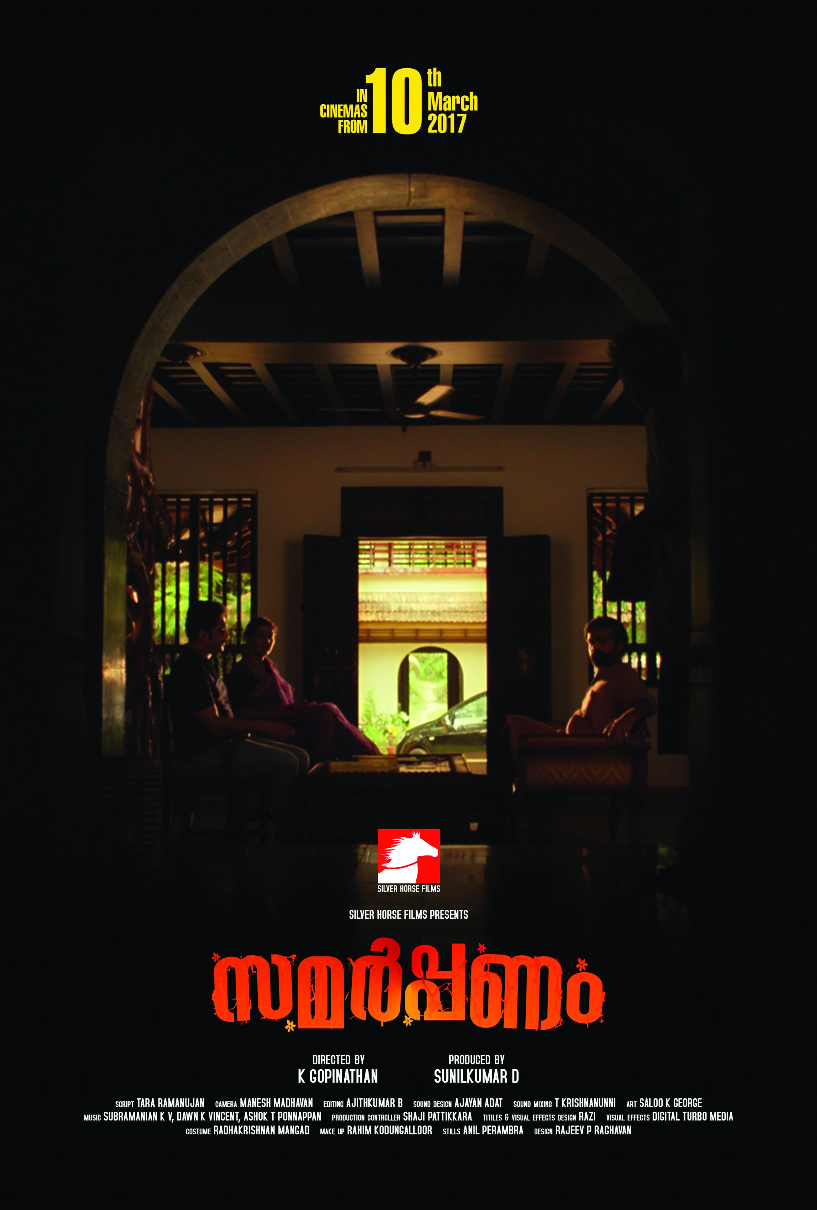 Samarpanam (2017) - IMDb