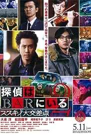 Tantei wa bar ni iru 2: Susukino daikousaten (2013)