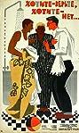 Khotite - verte, khotite - net... (1964) Poster