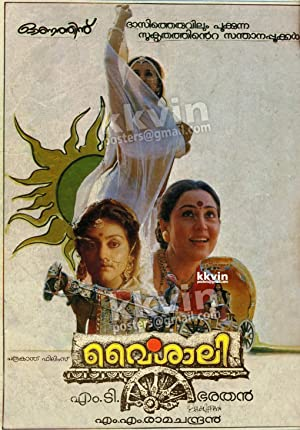 M.T. Vasudevan Nair (screenplay) Vaishali Movie