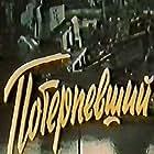 Poterpevshiy (1990)
