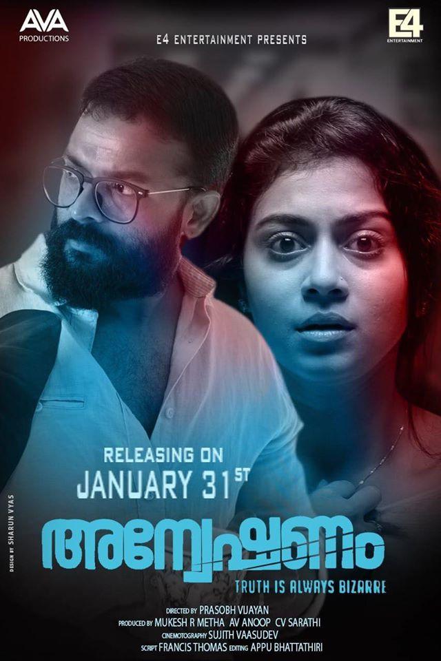 Anveshanam 2020 Malayalam Full Movie 350MB HDRip ESub