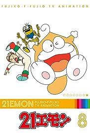 21 Emon Poster