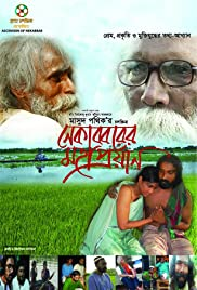 Nekabbarer Mohaproyan Poster