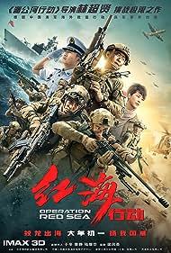 Hong hai xing dong (2018)