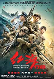 Watch Movie Operation Red Sea (Hong hai xing dong) (2018)