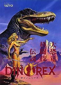 Movies downloads free sites Dino Rex Japan [DVDRip]
