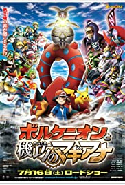 Pokémon The Movie Volcanion And The Mechanical Marvel 2016 Imdb