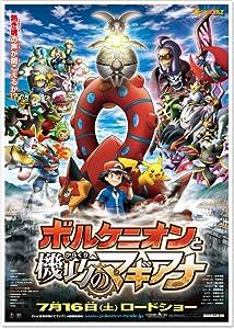 Watch fullmovie online Pokemon za mubi XY\u0026 Z 'borukenion to kiko (karakuri) no magiana by Kunihiko Yuyama [360p]
