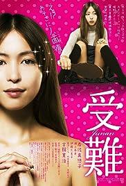 Junan Poster
