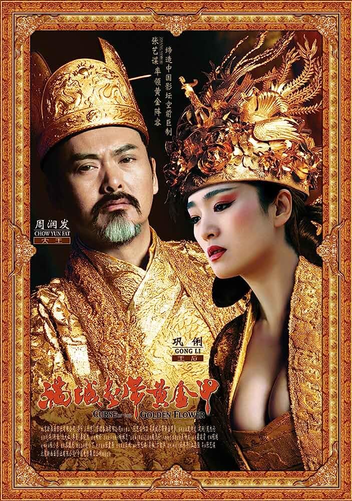 Man cheng jin dai huang jin jia (2006)