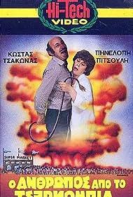 O anthropos apo to 'Chernobyl' (1986)