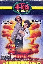 O anthropos apo to 'Chernobyl' Poster