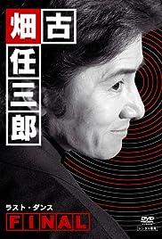 Furuhata Ninzaburô: Part II Poster